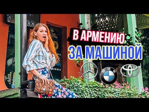 Автомобиль из Армении / Авторынок Ереван /Покупка!