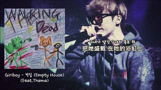[韓中] Giriboy (기리보이) - 空房empty house(빈집) (Feat. THAMA, Prod. By dnss)@ 3곡