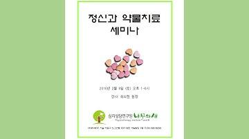 [정신과 약물치료] 정신과 약물치료 세미나 1