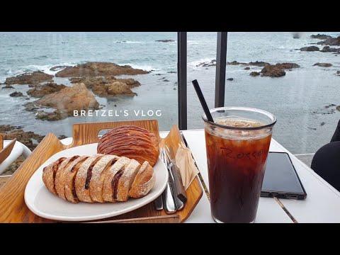 [VLOG] 여름 보양식 / 장어맛집을 찾아서 / 부산 기장 / 바다 전망 카페 / 🦅알바트로스(?)의 꿈 / 여름에 아아vs뜨아 / 오랜만에 아웃백 / 주말일상 브이로그