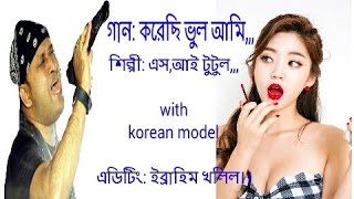 করেছি ভুল আমি- প্রথম দেখায় ভালোবেসে,, Bangla hd sad song- korechi vul ami,, by S I Tutul.,,