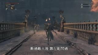 【Bloodborne 血源詛咒】新手 招喚鐘用法 神父BOSS路線