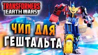 ЧИП ЯДРА! ВСАДИТЬ ГЕШТАЛЬТУ! Трансформеры Войны на Земле Transformers Earth Wars #173