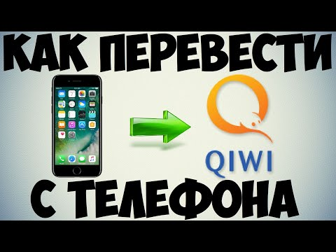 Как перевести деньги с мобильного телефона на Киви (Qiwi)