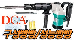 DCA AZG06S(0810 타입 파괴함마드릴)개봉기 POWER BREAKER DRILL