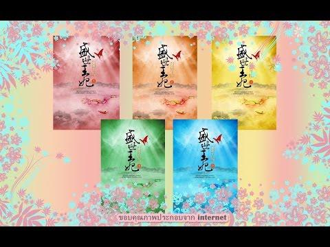 เล่านิยาย รีวิวนิยาย : ผลาญ  By เชียนซานฉาเค่อ