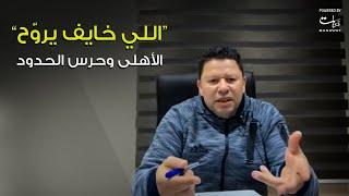 الكابتن رضا عبد العال| اللي خايف يلاعب الأهلي يروّح (الأهلي - حرس الحدود)