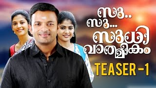 Su Su Sudhi Vathmeekam Teaser 1 | Jayasurya | Sshivada | Ranjith Shankar