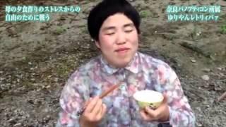 母の夕食作りのストレスからの自由のために』戦う 奈良県パノプティコン...