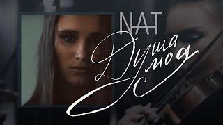 Смотреть клип Nat - Душа Моя
