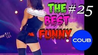 Лучшее COUB \ Лучшие Приколы \ Смешное Видео