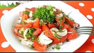 Очень вкусный салат из помидор с луком и зеленью
