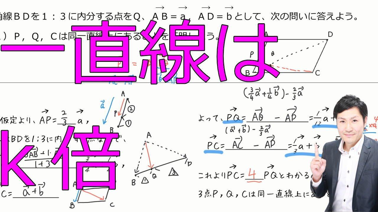 条件 平行 四辺 形