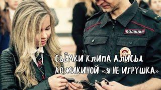 """Алиса Кожикина """"Я не игрушка"""" - съемки клипа"""