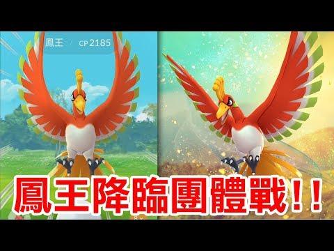 【Pokémon Go】鳳王降臨團體戰!完整相關資訊�