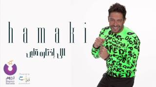Hamaki - Elly Ekhtaroh Albi / حماقي - اللي اختاره قلبي