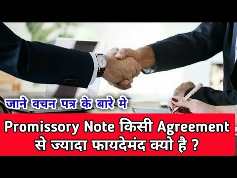 What is Promissory Note | Difference Between Promissory Note and Agreement