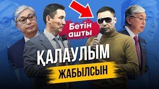 Қасым_Жомарт_Тоқаев_-_Қалаулым_ЖАБЫЛСЫН!