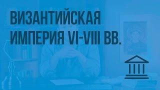 Византийская империя VI-VIII вв. Видеоурок по Всеобщей истории 6 класс