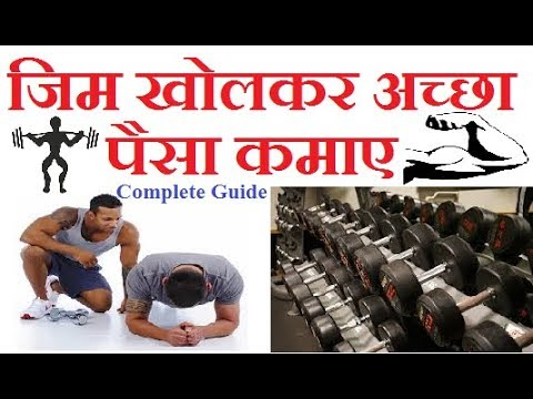 जिम खोलकर  मोटी कमाई |Gym and Fitness Club, Best, small business ideas in hindi, in india