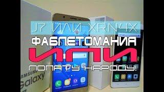 Большой смартфон всем! Samsung Galaxy J7 2016 или Xiaomi Redmi Note 4X?