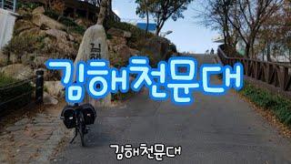 김해천문대