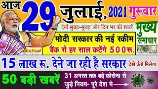 Today Breaking News ! आज 29 जुलाई 2021 के मुख्य समाचार, PM Modi news, GST, sbi, petrol, gas, Jio