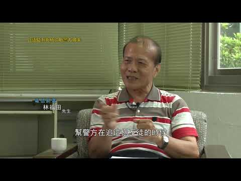 【口述歷史—林福田】公話監測系統協助警方破案