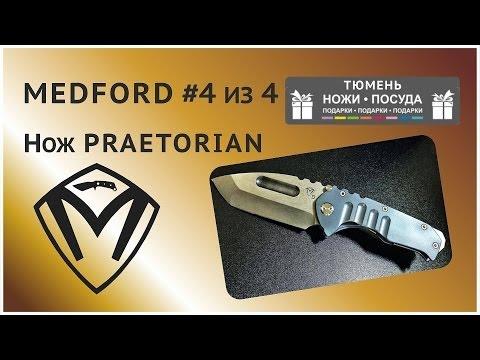 Ножи MEDFORD (USA) -4. Нож PRAETORIAN