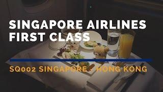 singapore airlines first class sq002 sin hkg flight report シンガポール航空ファーストクラス搭乗記 新加坡航空頭等艙飛行報告