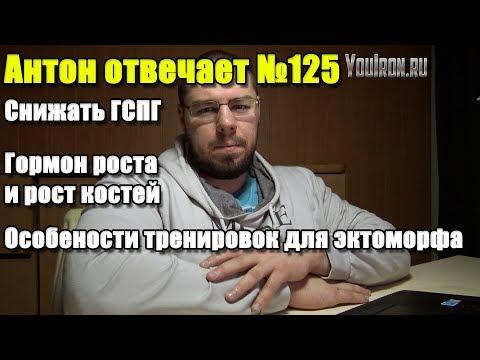 Антон Отвечает №125 СНИЖЕНИЕ ГСПГ | ГОРМОН РОСТА И РОСТ КОСТЕЙ