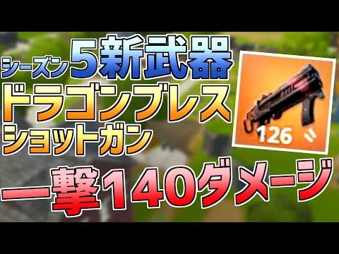 新 フォート 3 ナイト 武器 シーズン 【フォートナイト】全武器一覧!早見表で性能を要チェック!【2020年更新】 【FORTNITE】