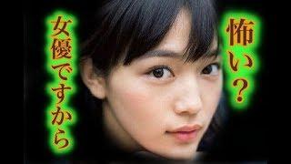 川口春奈 恐怖の二面性 共演者が凍る同年代女子からは考えられない行動...