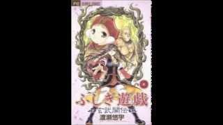 ふしぎ遊戯玄武開伝(10)