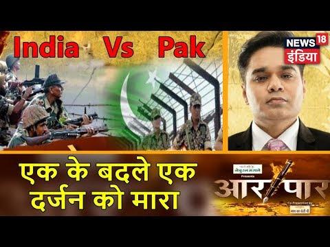 Aar Paar | Jadhav पर सबसे बड़ा खुलासा | BSF Kills Over 10 Pakistan Rangers | News18 india