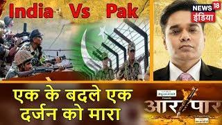 Aar Paar   Jadhav पर सबसे बड़ा खुलासा   BSF Kills Over 10 Pakistan Rangers   News18 india