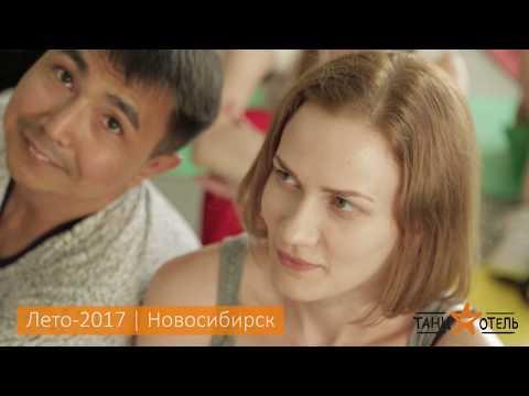 новосибирск знакомство
