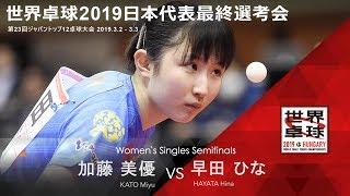 世界卓球2019日本代表最終選考会 女子 準決勝 加藤美優vs早田ひな