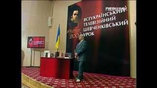 Шевченківський урок 2013