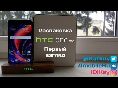 Обзор HTC One X10: Распаковка и Первый взгляд