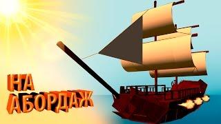 ДВА на ДВА | Постройка Боевого Корабля & Морской Бой | Gmod