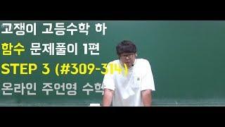 [ 고쟁이 고등수학 (하) ] 함수 STEP 3 문제풀이 1편 (#309-314) _ 주앤조 주언영 T