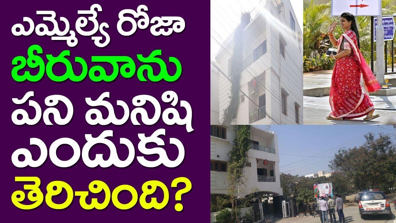 రోజా బీరువాను పని మనిషి ఎందుకు తెరిచింది | Take One Media | MLA Roja House | Domestic Help | Theft
