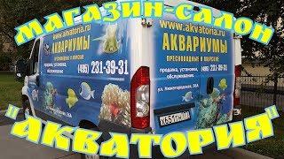 "Аквариумный салон-магазин ""Акватория"""