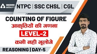 RRB NTPC 2.0 | Reasoning | Counting of Figure (Day 5)
