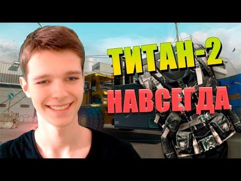 WARFACE | ТИТАН-2 НАВСЕГДА