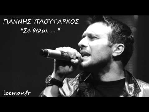 Se Thelo ~ Giannis Ploutarxos ~ Σε θέλω (2011)