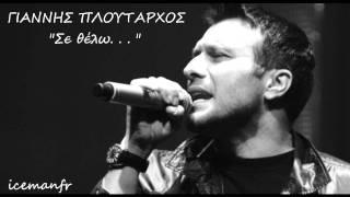 Repeat youtube video Se Thelo ~ Giannis Ploutarxos ~ Σε θέλω (2011)