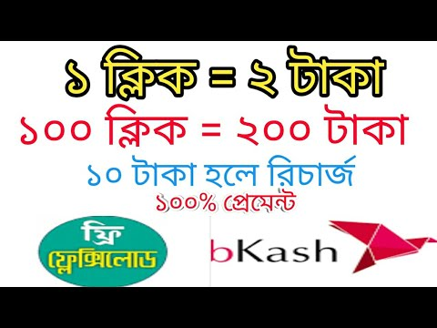 Best income app bd  2019 / payment recharge and   bikash roket  / earn money bd
