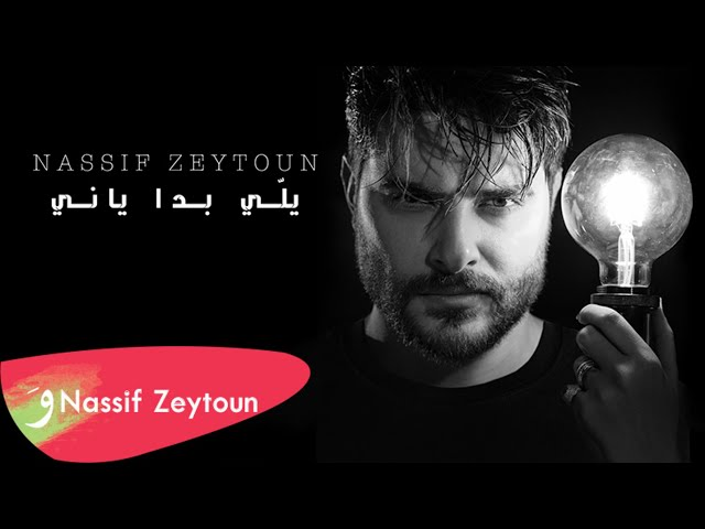 Nassif Zeytoun - Yalli Badda Yani [Lyric Video] (2021) / ناصيف زيتون - يلّي بدا ياني